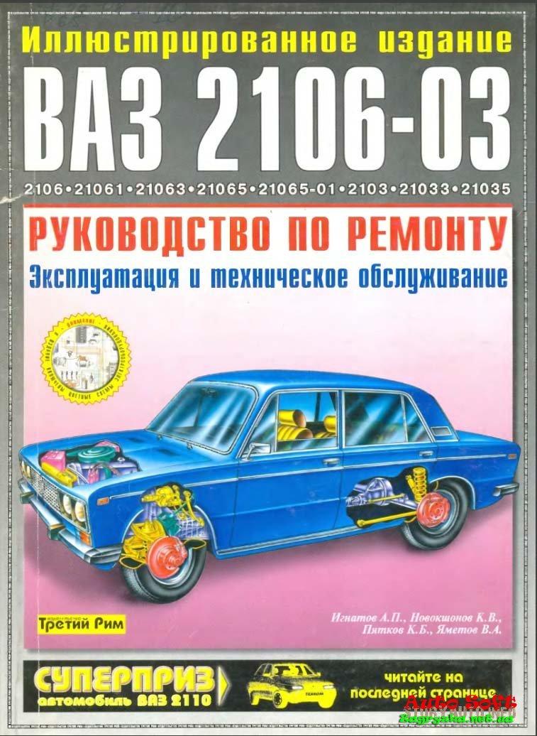мультимедийное руководство по ремонту и эксплуатации автомобиля ваз 21043