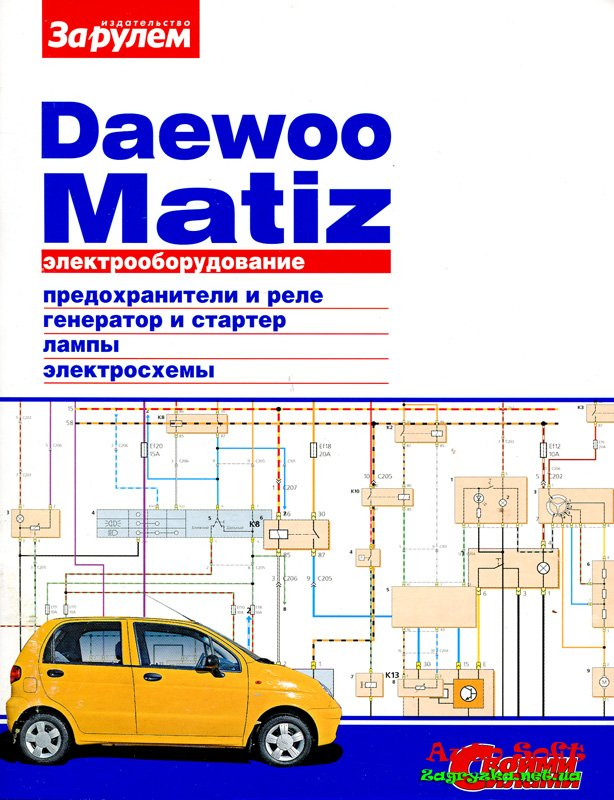 Скачать книгу по ремонту электрооборудования