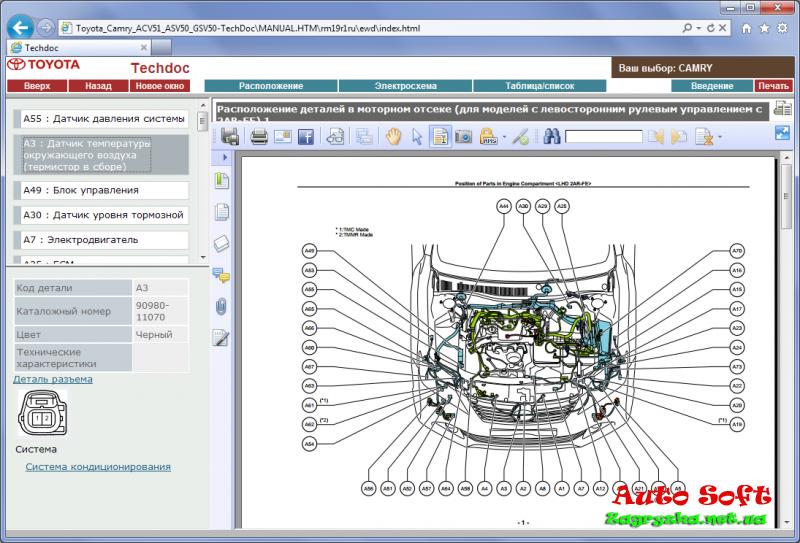 Инструкция По Ремонту Toyota