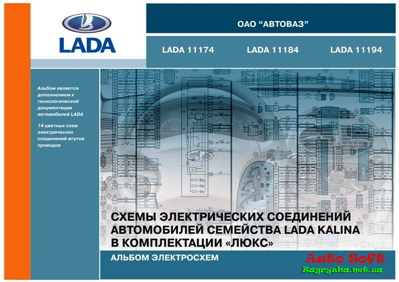 LADA KALINA «Люкс» Схемы