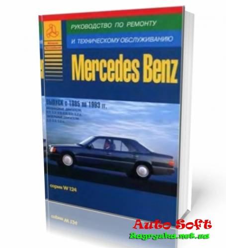Руководство По Ремонту Mersedes W124