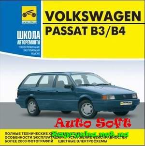 Volkswagen Passat B4, Фольксваген ... - vwts.ru