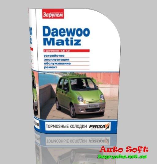 Daewoo matiz руководство по ремонту скачать