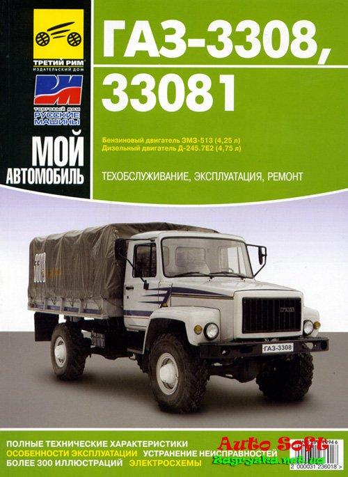 Газ 3308 книга по ремонту скачать