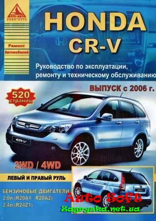 Honda Cr-v 2013 инструкция по ремонту - фото 4