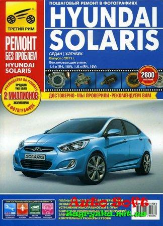 Hyundai solaris 2015 руководство по эксплуатации