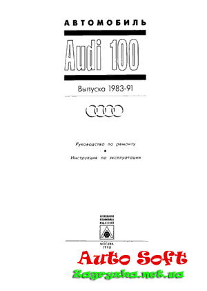 Audi 100 Выпуска 1983-1991