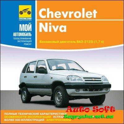 скачать Chevrolet Niva. руководство по эксплуатации - фото 6