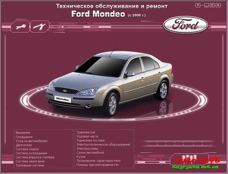 автомобиля Ford Mondeo с