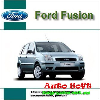 Руководство по техническому обслуживанию форд фьюжн