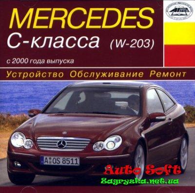 Mercedes w203 руководство по использованию