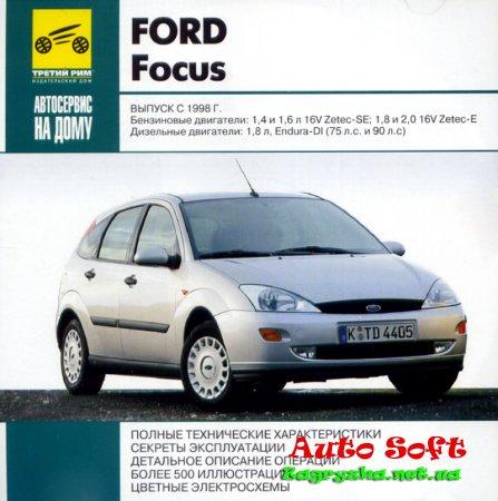 Руководство по эксплуатации форд фокус 2 скачать бесплатно 2006