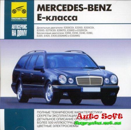 Где Руководство По Ремонту Mercedes Е190.Doc