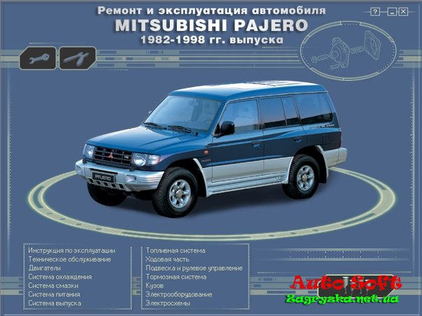 mitsubishi l400 руководство по ремонту скачать