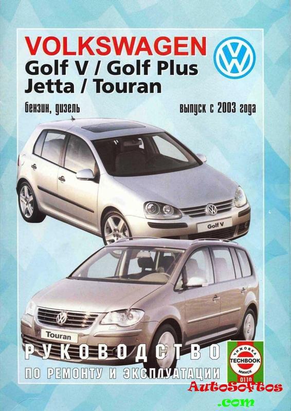 руководство по ремонту автомобиля фольксваген гольф 6 - фото 2