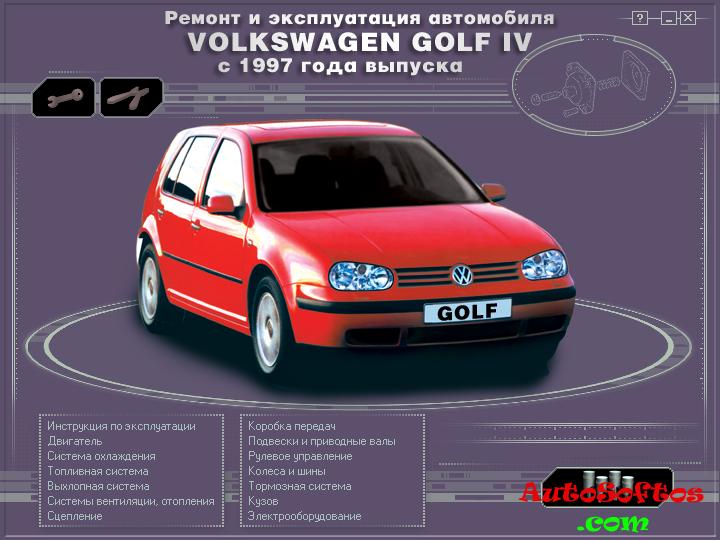 Golf IV 1997-2003 г.