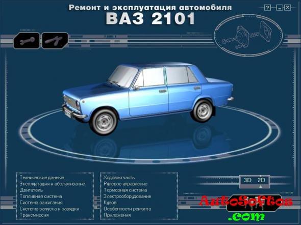 руководство по ремонту автомобилей ваз-2107, ваз-21072, ваз-21073, ваз-21074 скачать