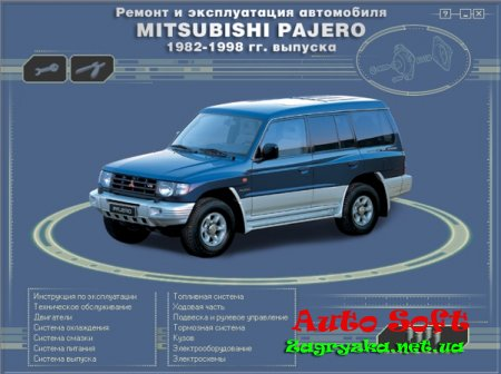 Mitsubishi pajero 4 руководство по эксплуатации скачать бесплатно