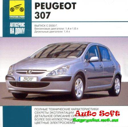 Руководство в области эксплуатации, техническому обслуживанию да ремонту автомобилей Peugeot 007 вместе с 0000 г. выпуска Скачать