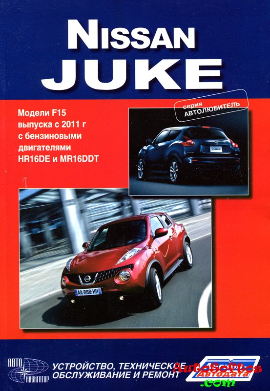 Nissan juke руководство по ремонту скачать