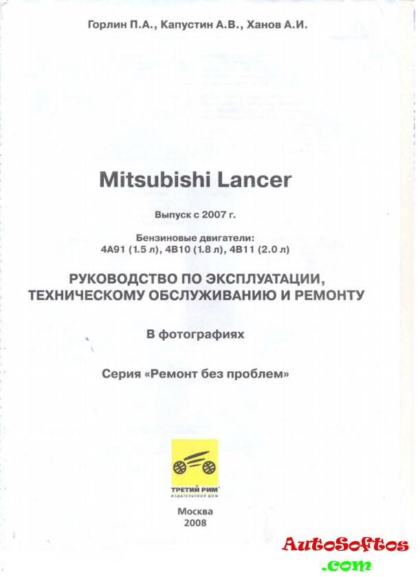 Мицубиси Лансер Инструкция По Ремонту