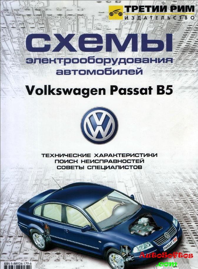 Volkswagen Passat B5. Схемы