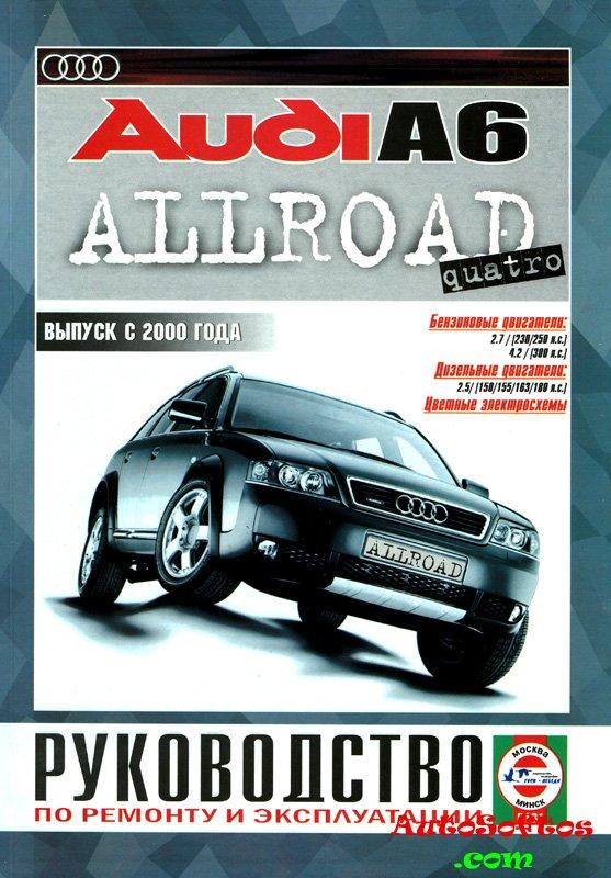audi a6 1997 - 2004 руководство по ремонту скачать торрент
