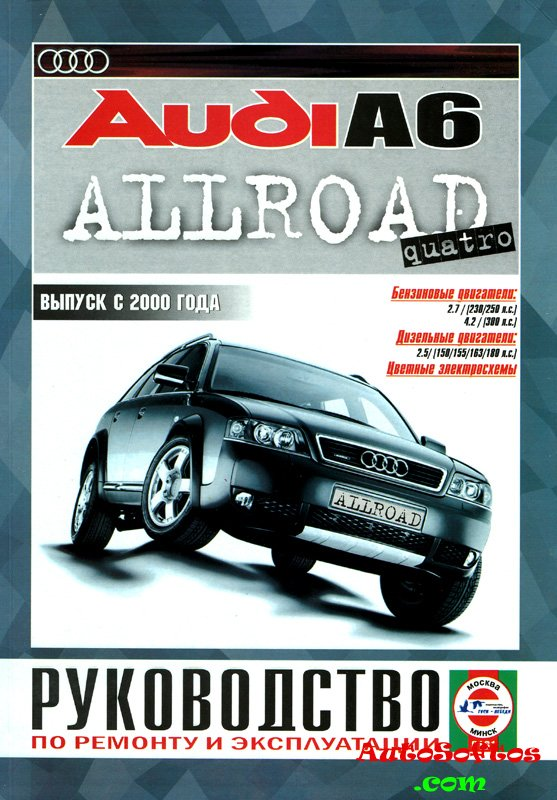 Audi a6 allroad руководство по ремонту