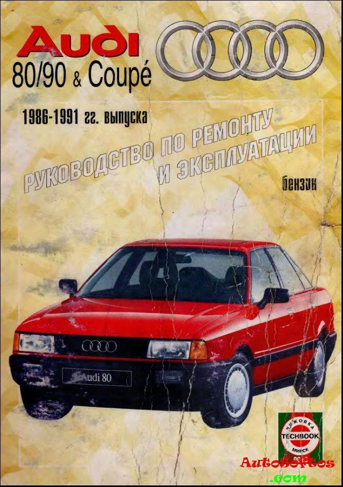 Audi 90 Руководство По Ремонту