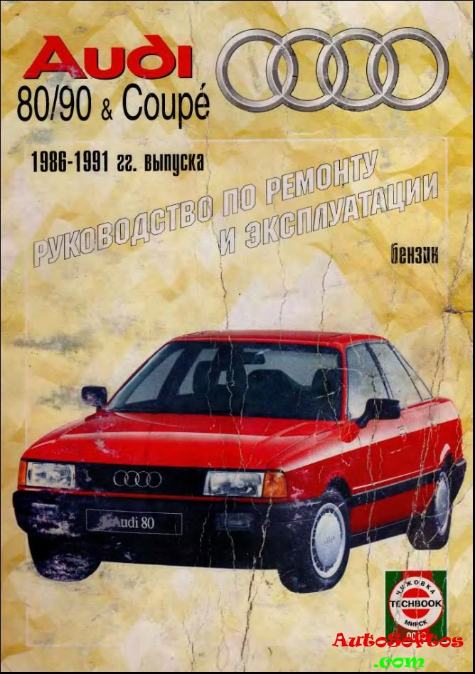 Инструкцию По Ремонту Audi 80 Coupe
