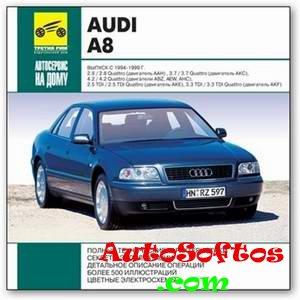 Audi a8 руководство по ремонту