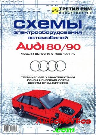 автомобилей Audi 80/90