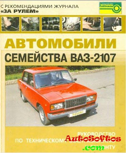 ВАЗ-2107, -21072, -21073