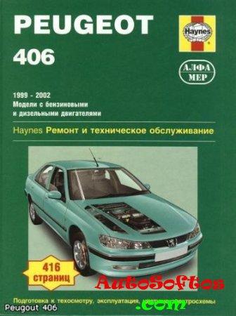 Руководство в соответствии с ремонту, техническому обслуживанию Peugeot 006 0999-2002 г. [2004 г., PDF, RUS] Скачать