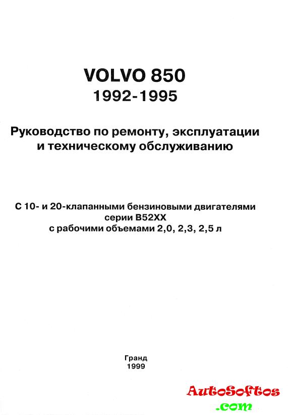 руководство автомобиля по volvo ремонту 850 gle скачать