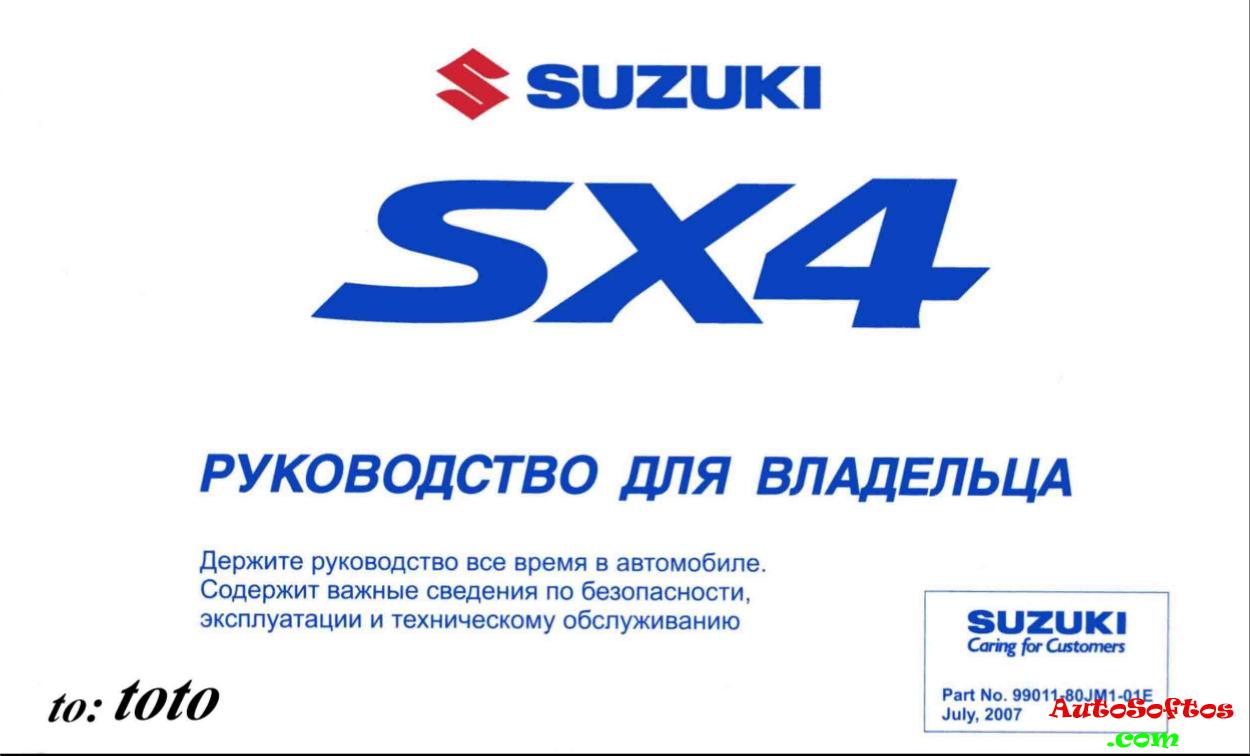 Инструкция для владельца sx4