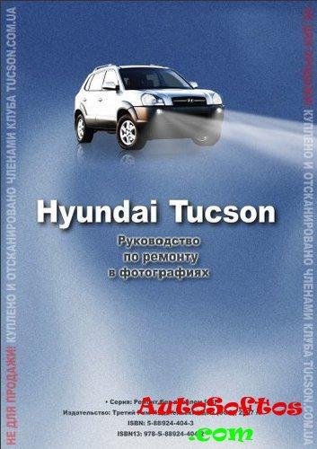 Hyundai Tucson Руководство По Ремонту Скачать Торрент
