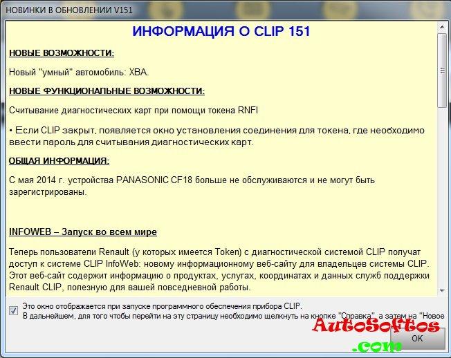 Программа диагностики clip скачать бесплатно