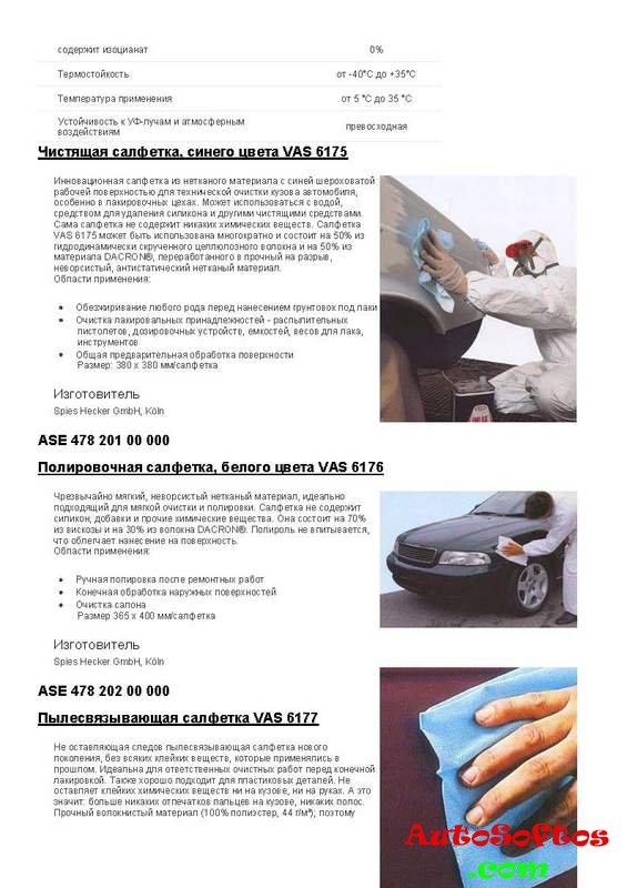 Книга ремонт лакокрасочного покрытия автомобиля