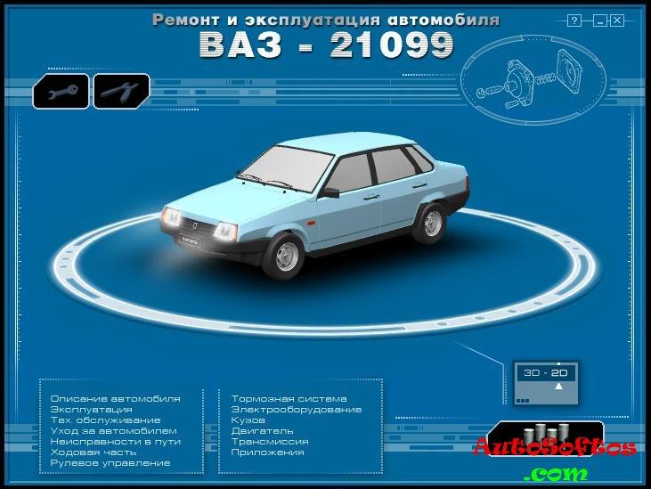 мультимедийное руководство по эксплуатации и ремонту автомобиля
