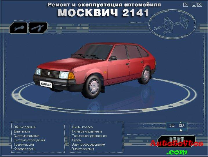 Инструкция по эксплуатации москвич 2141 бесплатно скачать