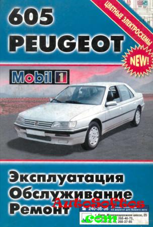 Peugeot 005 от 0990 г. Руководство сообразно эксплуатации, ремонту да техобслуживанию Скачать