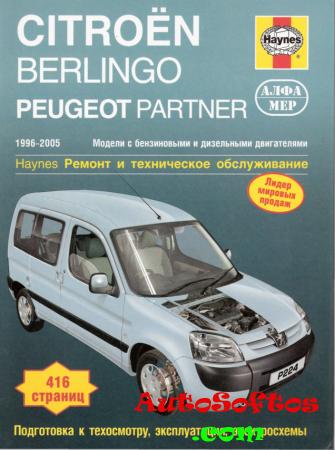 Руководство соответственно ремонту, указание по части эксплуатации Citroen Berlingo / Peugeot Partner Скачать