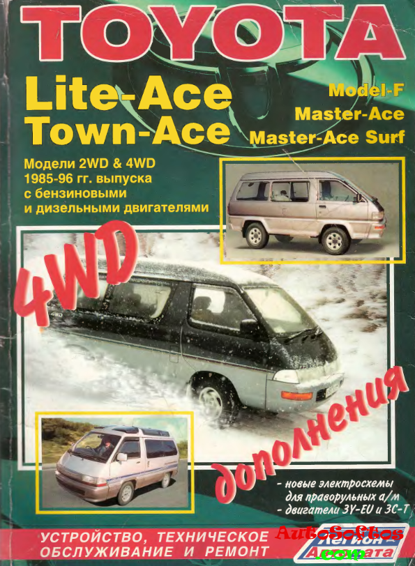 Toyota lite-ace town-ace 1985-1996 руководство по ремонту и эксплуатации