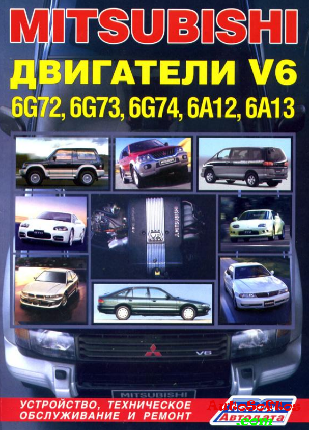 двигатели V6 (6G72, 6G73,