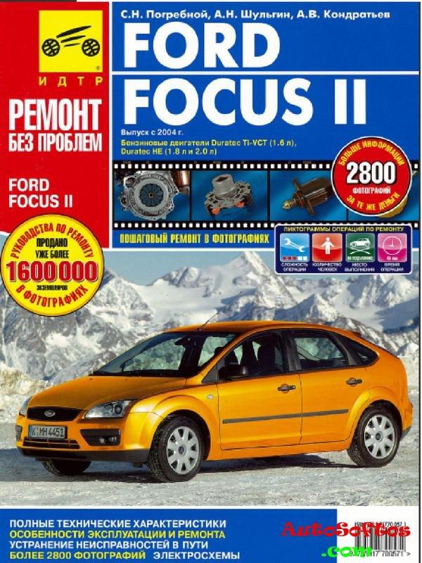 форд фокус 2 дизель руководство по эксплуатации и ремонту с картинками - фото 9