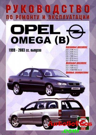 инструкция по эксплуатации опель омель 2003