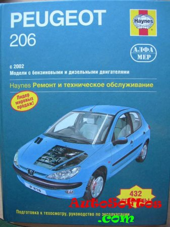 Руководство объединение ремонту да обслуживанию автомобиля PEUGEOT 006 Скачать