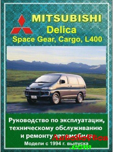 Mitsubishi delica руководство по ремонту скачать