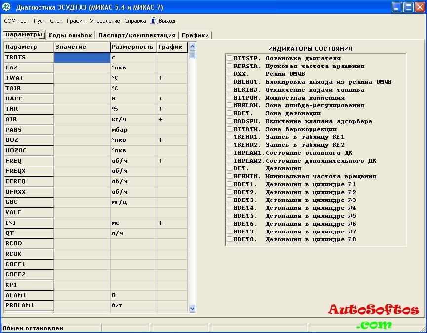 Программа Для Диагностики Газ 3110